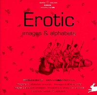 Erotic images and alphabets - Images et alphabets érotiques
