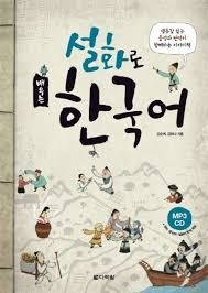 Learning korean through folk (cd)