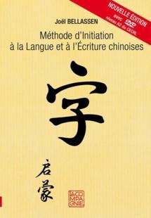 Méthode d'initiation à la langue et à l'écriture chinoises