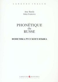 Phonétique du russe