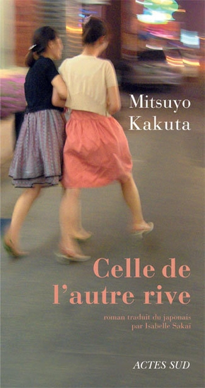 Celle de l'autre rive / taigan no kanojo