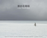 Antarctique (version chinoise)