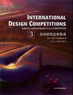 International Design Competitions - Volume 3